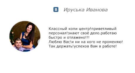 Ируська Иванова
