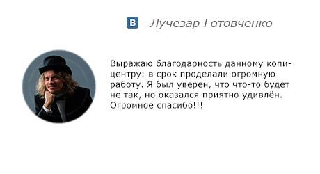 Лучезар Готовченко