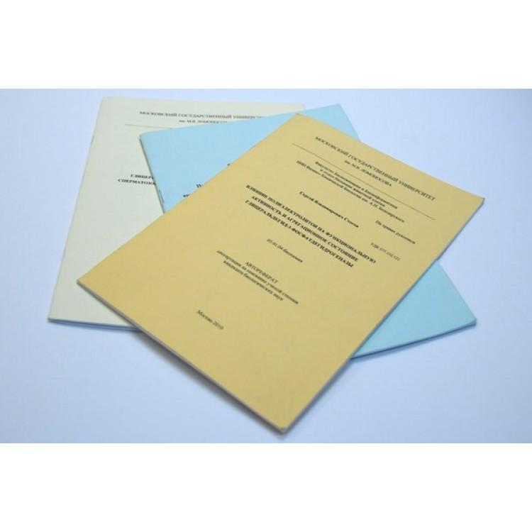 автореферата диссертации Оформление автореферата диссертации